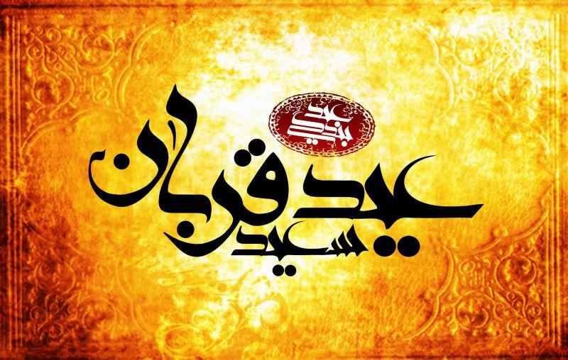 تبریک رسمی و دوستانه عید قربان 99