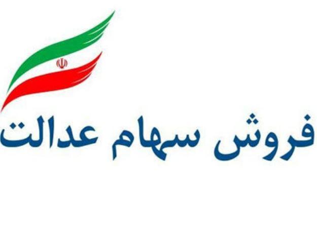 اعلام اسامی پنج شرکت استانی مجاز برای فروش سهام عدالت