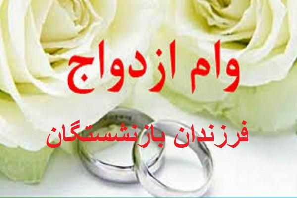 جزئیات ثبت نام وام ازدواج فرزندان بازنشستگان از ۷ مهر