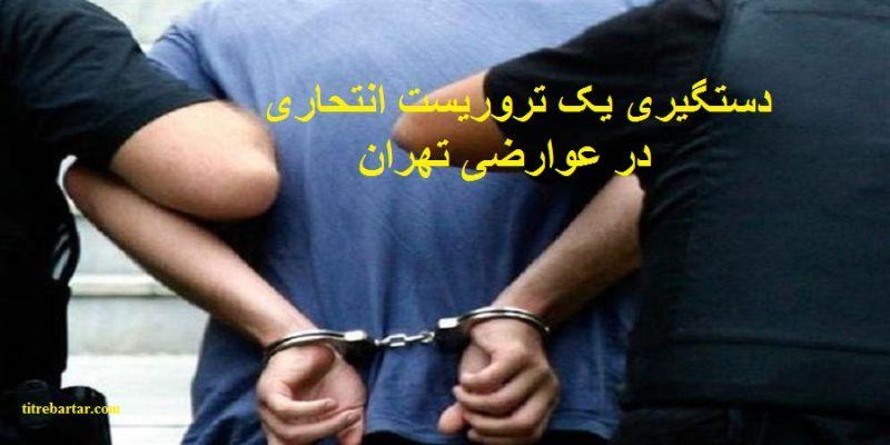 ماجرای دستگیری یک تروریست در عوارضی تهران+تصاویر تجهیزات انتحاری
