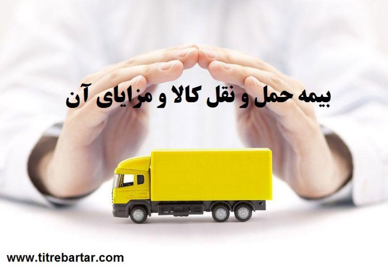 آشنایی کامل با بیمه حمل و نقل کالا و مزایای آن