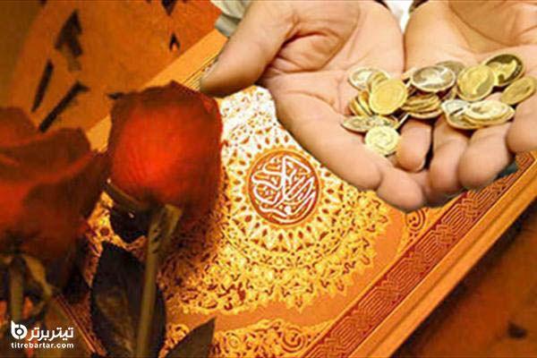 اعلام شرایط جدید برای پرداخت مهریه در سال 1400