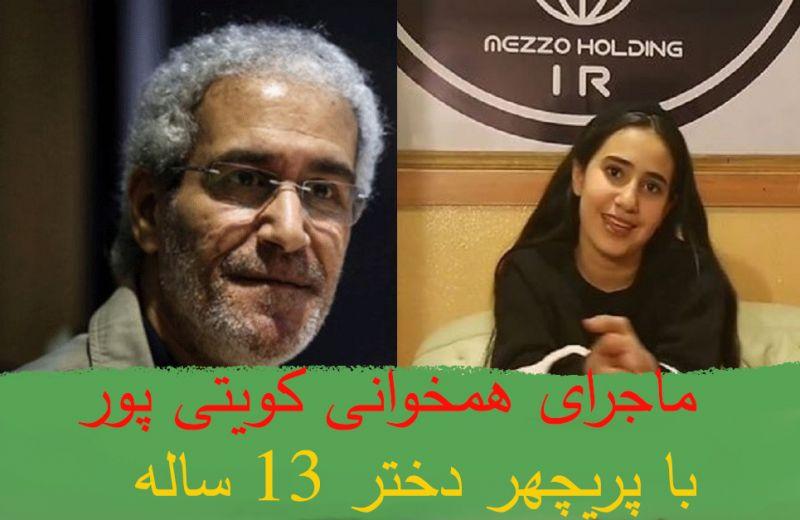 فیلم| ماجرای همخوانی کویتی پور با دختر 13 ساله!