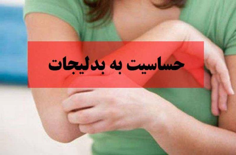دلیل حساسیت پوست زنان به بدلیجات چیست؟+راه پیشگیری و درمان