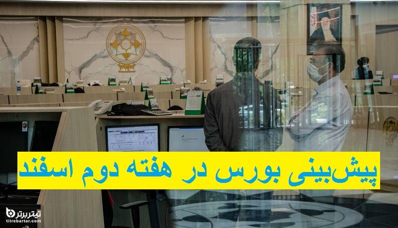 پیش بینی کارشناسان از روند بورس در 9 اسفند