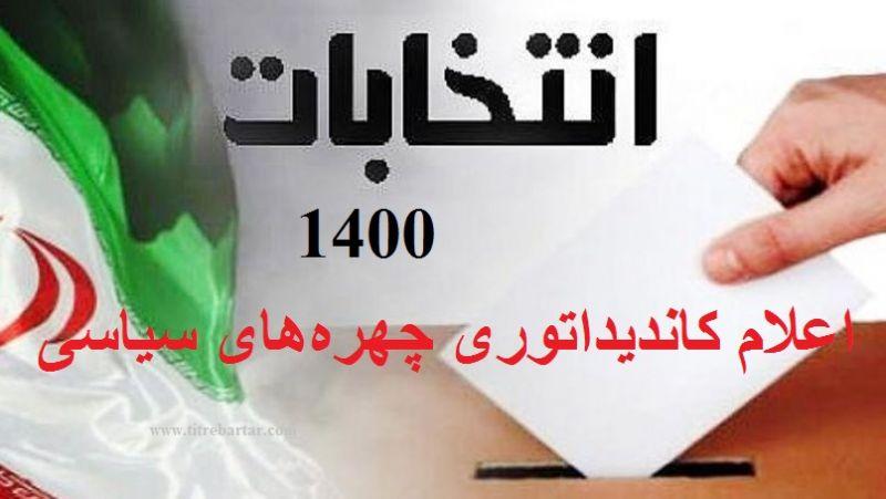 اخبار جدید درباره اعلام کاندیداتوری چهرههای سیاسی در انتخابات ۱۴۰۰