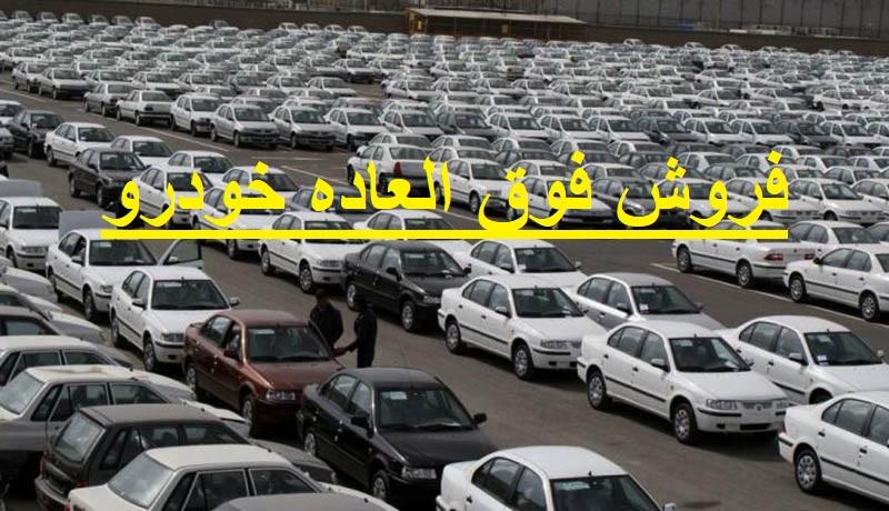 پیش فروش جدید خودرو در راه است