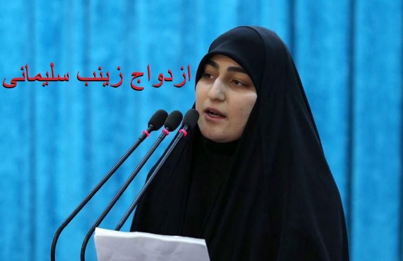 ماجرای ازدواج دختر سردار سلیمانی/شوهر زینب سلیمانی کیست؟