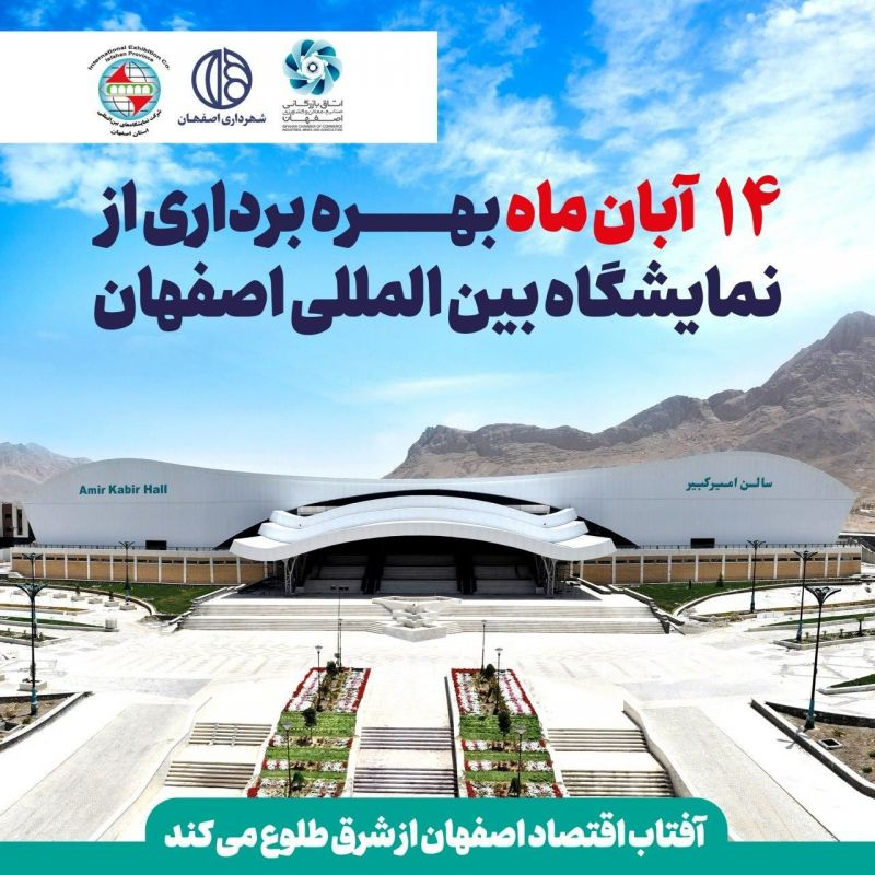 14 آبان بهره برداری از نمایشگاه بین المللی اصفهان