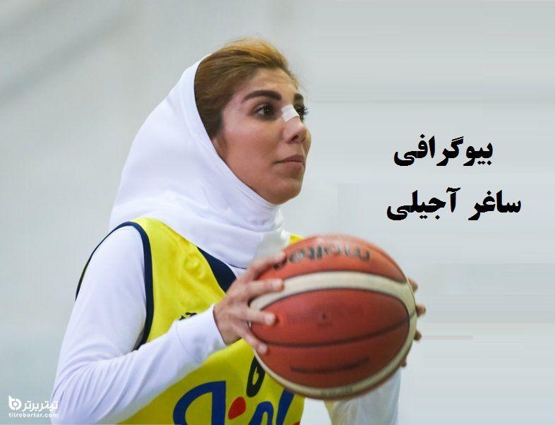 آشنایی با ساغر آجیلی بازیکن تیم ملی بسکتبال