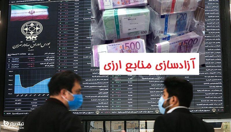 اولین تاثیر آزادسازی منابع ارزی بر بورس