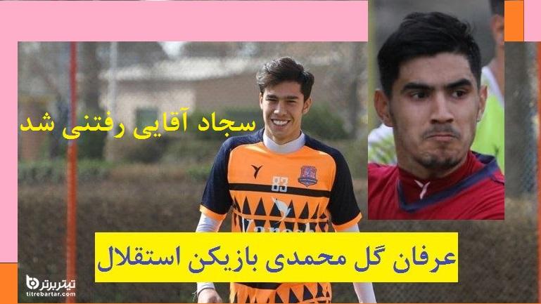 جزئیات پیوستن عرفان گل محمدی به استقلال
