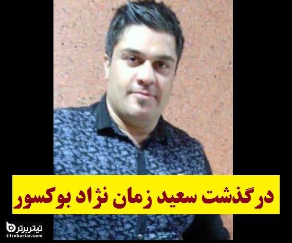 ماجرای درگذشت سعید زمان نژاد بوکسور گیلانی+عکس