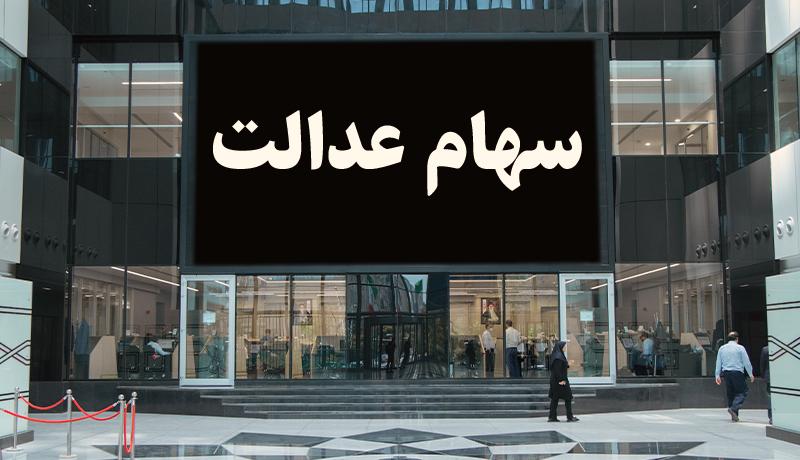 زمان بورسی شدن شرکتهای استانی سهام عدالت+ جزئیات