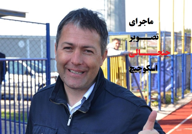 ماجرای تصویر جنجالی اسکوچیچ در ورزشگاه!