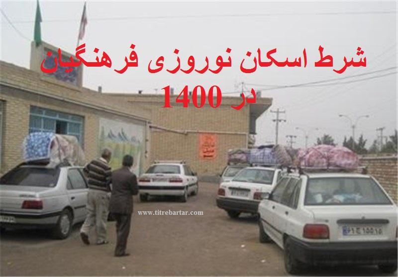 اعلام شرایط اسکان نوروزی فرهنگیان در 1400