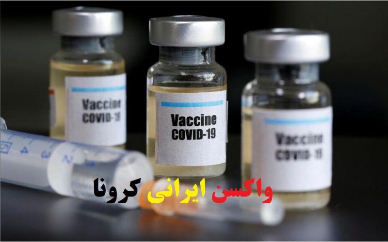 جزئیات ساخت واکسن ایرانی کرونا