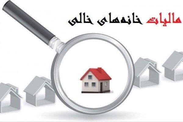 مبلغ دقیق مالیات خانه های خالی چقدر است؟