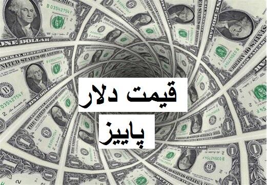 پیش بینی قیمت دلار در پاییز 99