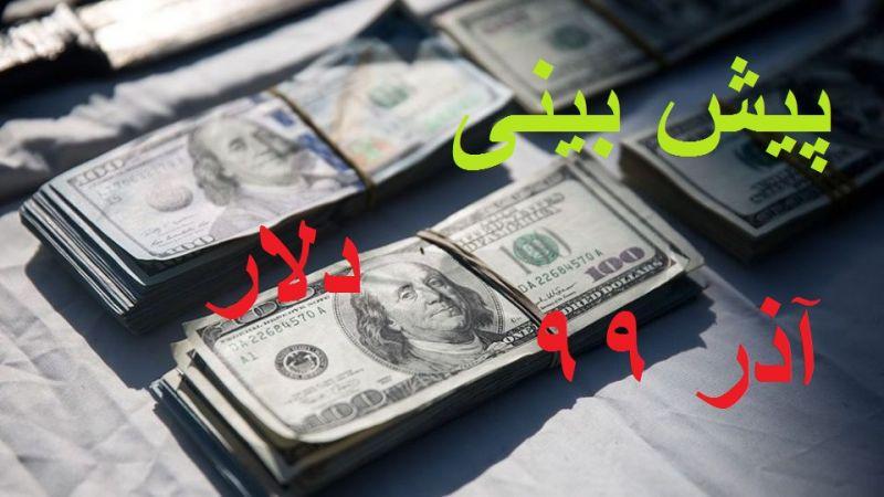 پیش بینی قیمت دلار در هفته اول آذر 99