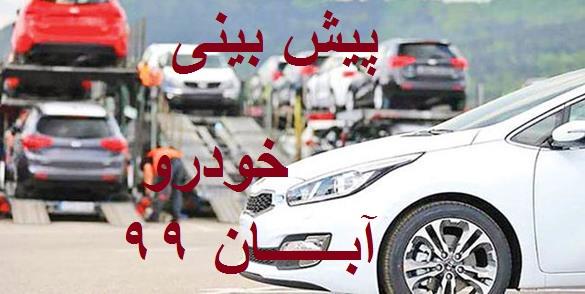 پیش بینی قیمت خودرو در هفته سوم آبان 99