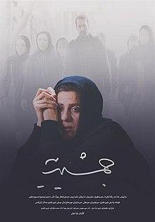 آشنایی با فیلم جمشیدیه+اسامی بازیگران