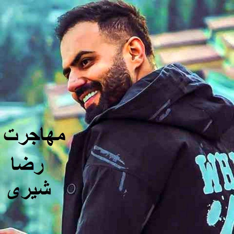 فیلم|ماجرای مهاجرت رضا شیری