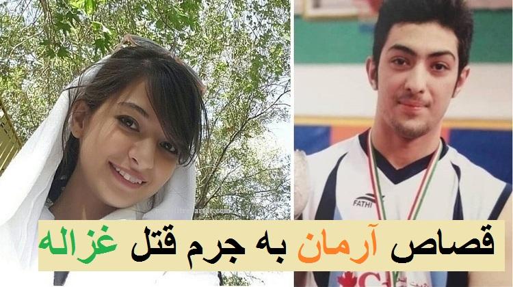 تأیید حکم قصاص آرمان به جرم قتل غزاله بدون جسد!