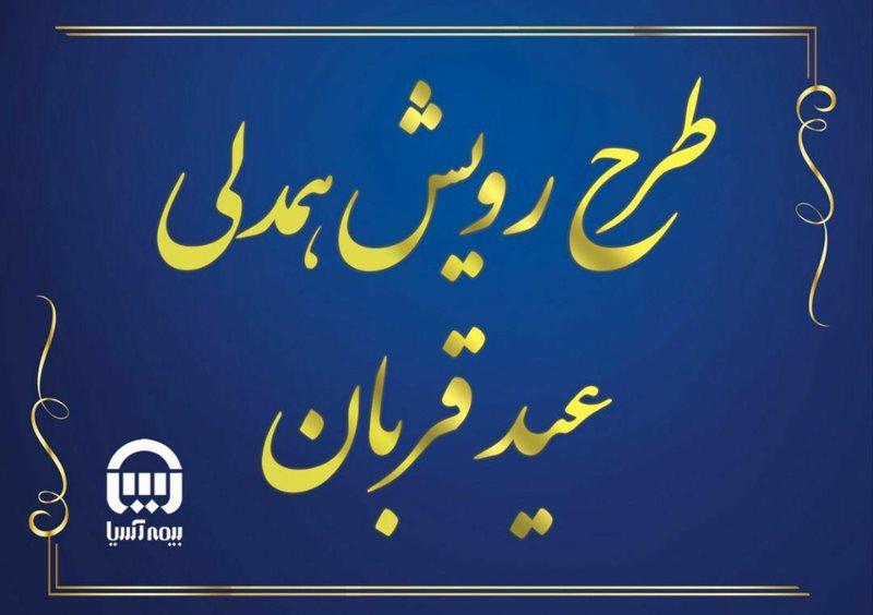 بیمه آسیا در طرح رویش همدلی عید قربان مشارکت کرد