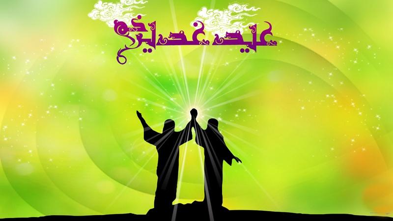 عید غدیر 99 دقیقا چه روزی است؟