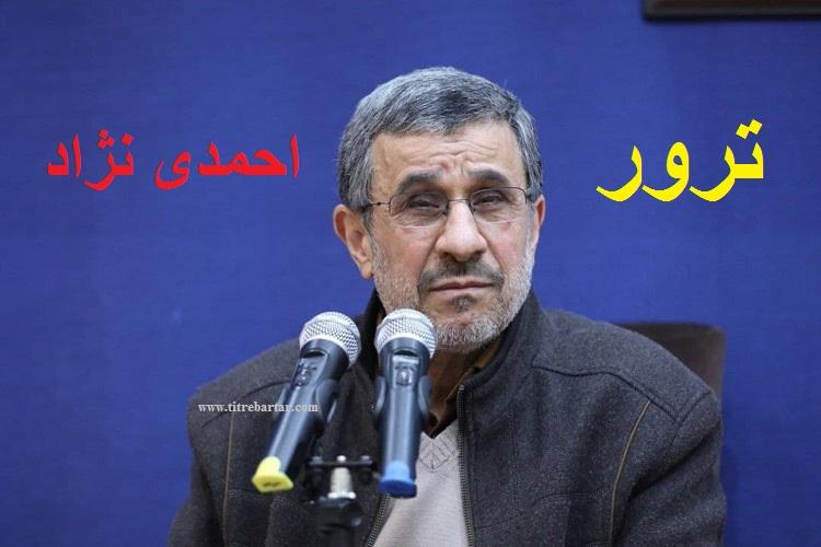 فیلم| ماجرای ترور احمدی نژاد