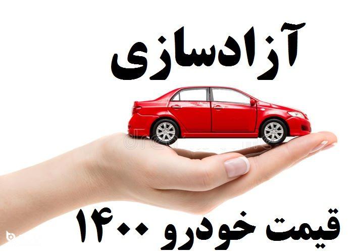 جزئیات آزادسازی قیمت خودرو در سال 1400