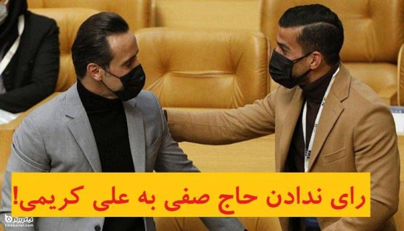 ماجرای رای ندادن حاج صفی به علی کریمی+عکس ها