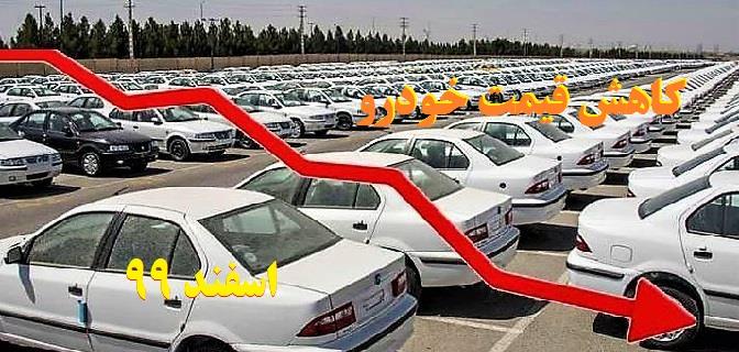 خودرو تا پایان اسفند 99 چقدر ارزان می شود؟