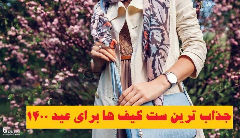 جذاب ترین ست کیف ها برای عید 1400