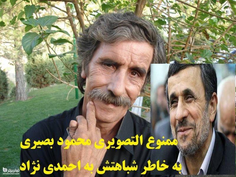 ماجرای ممنوع التصویری محمود بصیری به خاطر شباهتش به احمدی نژاد