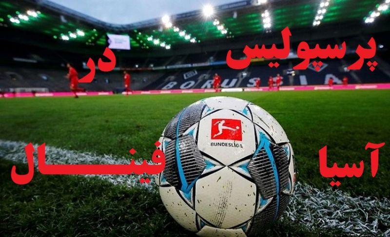آمارهای پرسپولیس در لیگ قهرمانان آسیا+پیش بینی
