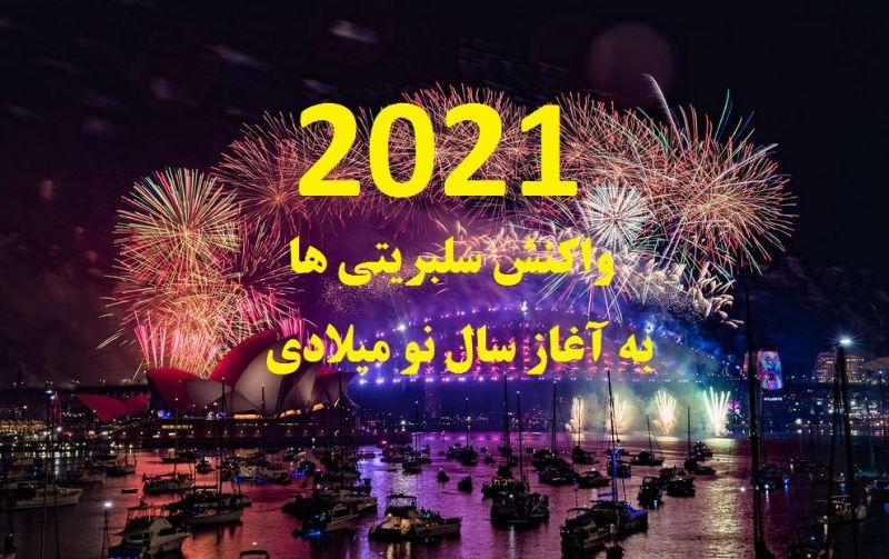 واکنش سلبریتیها به آغاز سال 2021+عکس