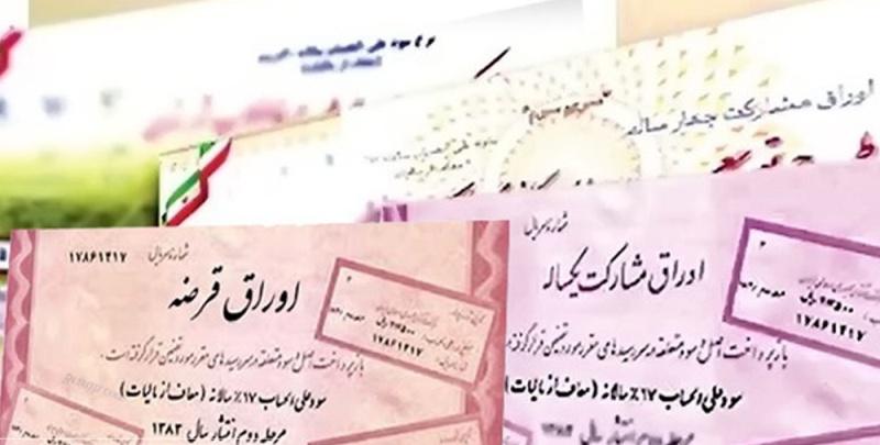 جزئیات نخستین حراج اوراق بدهی دولتی در 20 خرداد