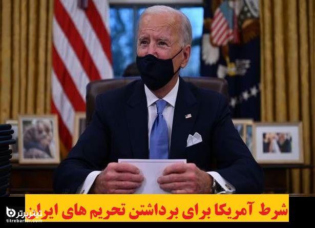 اولین شرط آمریکا برای برداشتن تحریم های ایران