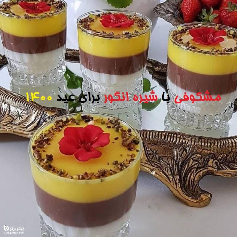 آموزش ساده مشکوفی با شیره انگور برای عید 1400