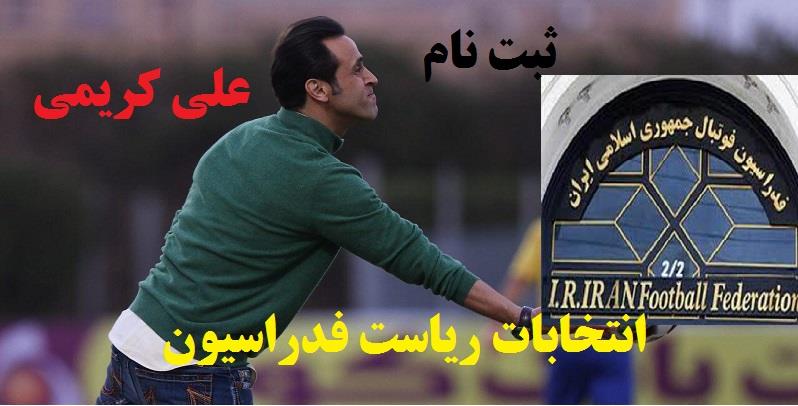 ماجرای ثبت نام علی کریمی برای انتخابات ریاست فدراسیون فوتبال