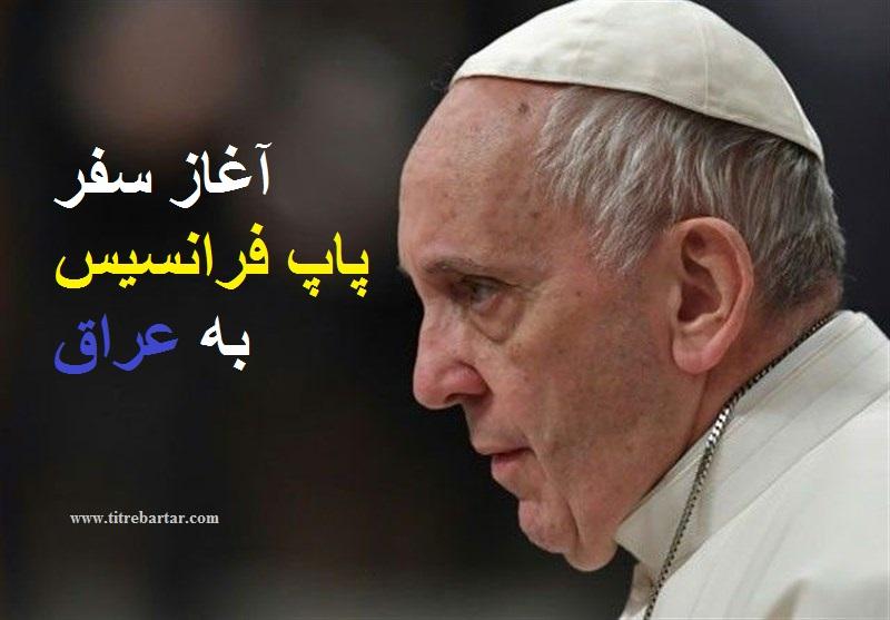 فیلم لحظه ورود پاپ به بغداد و استقبال الکاظمی از وی در فرودگاه