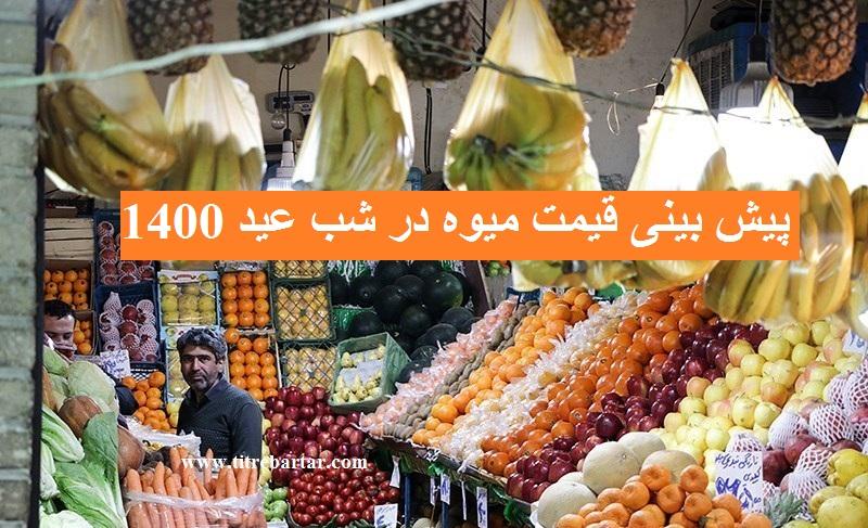 پیش بینی قیمت میوه در شب عید 1400 +زمان توزیع