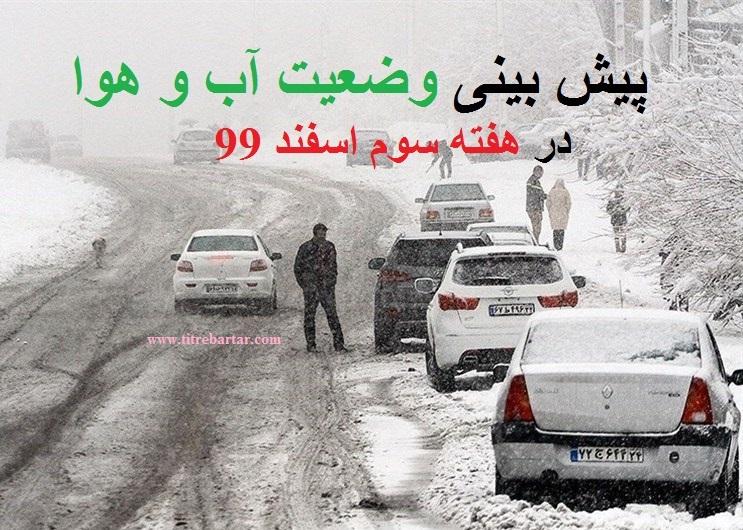 پیش بینی وضعیت آب و هوا در هفته سوم اسفند 99