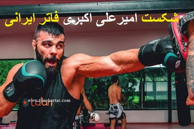 فیلم| ماجرای شکست سخت امیرعلی اکبری فاتر ایرانی در قفس توری!