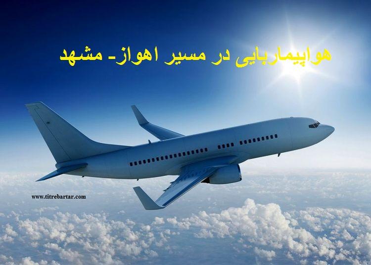 ماجرای هواپیما ربایی در مسیر اهواز- مشهد+جزییات