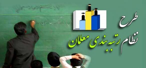 جزئیات نهایی رتبه بندی حقوق معلمان در خرداد 99