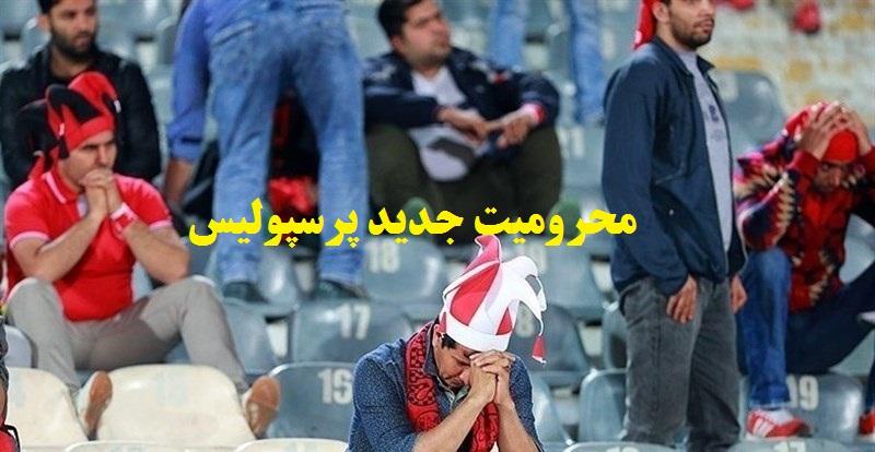 ماجرای محرومیت سنگین پرسپولیس در لیگ بیستم+جدول لیگ برتر
