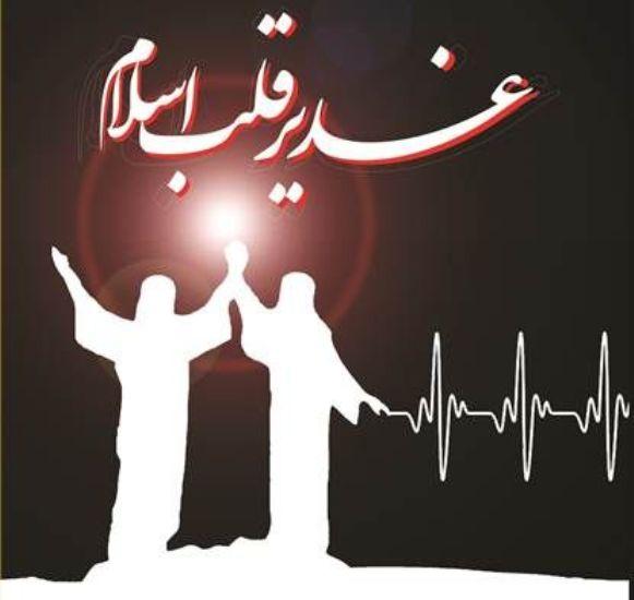 """در گفت وگو با مولف کتاب """" غدیر قلب اسلام"""" به قلم استاد سمیه اکبری فرد:"""